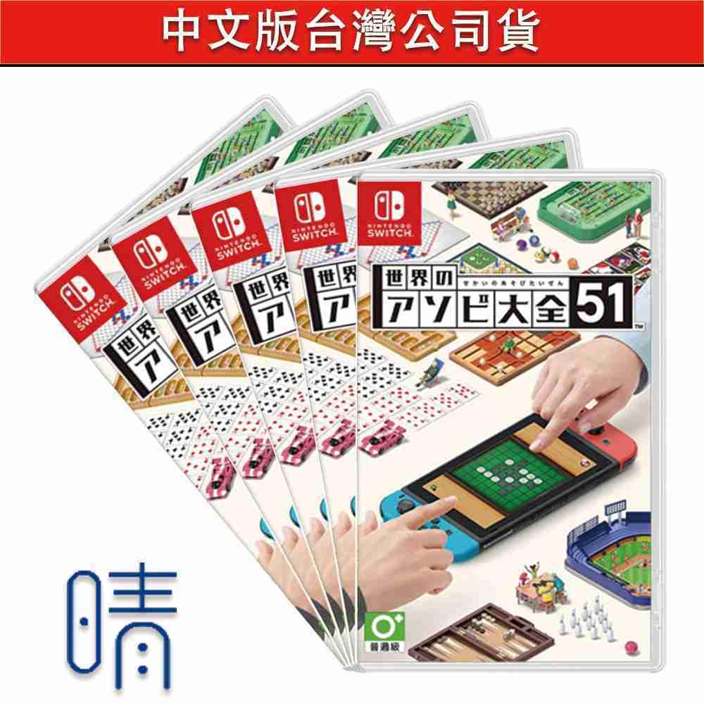 全新現貨 遊戲世界大全51 中文版 麻將 跳棋 釣魚 接龍 排七 Nintendo Switch 遊戲片