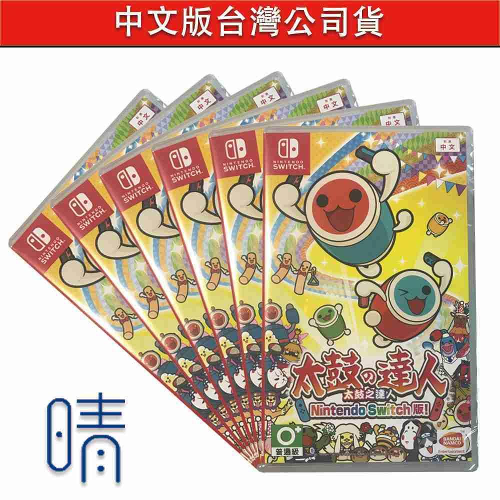 全新現貨 太鼓達人 中文版 繁體中文 太鼓之達人 Nintendo Switch 遊戲片