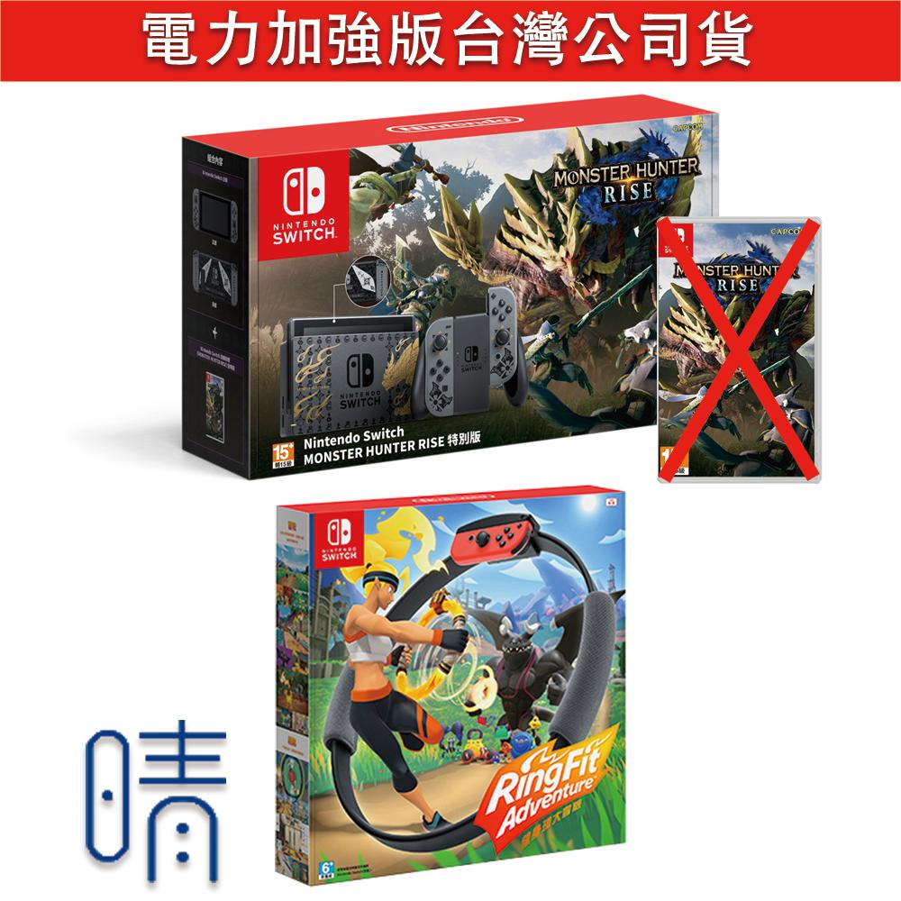 Switch 現貨 健身環大冒險 switch主機 電力加強版 魔物獵人主機 台灣公司貨 Nintendo Switch