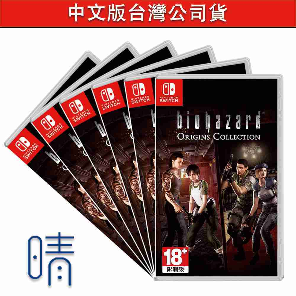 全新現貨 惡靈古堡 起源精選輯 中文版 繁體中文 Nintendo Switch 遊戲片