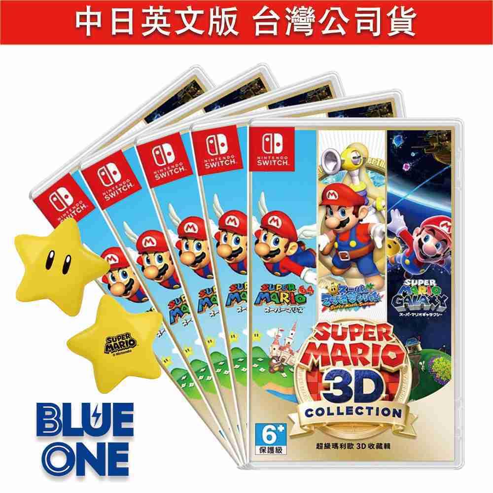 全新現貨 超級瑪利歐 3D 收藏輯 中日英版 Nintendo Switch 遊戲片