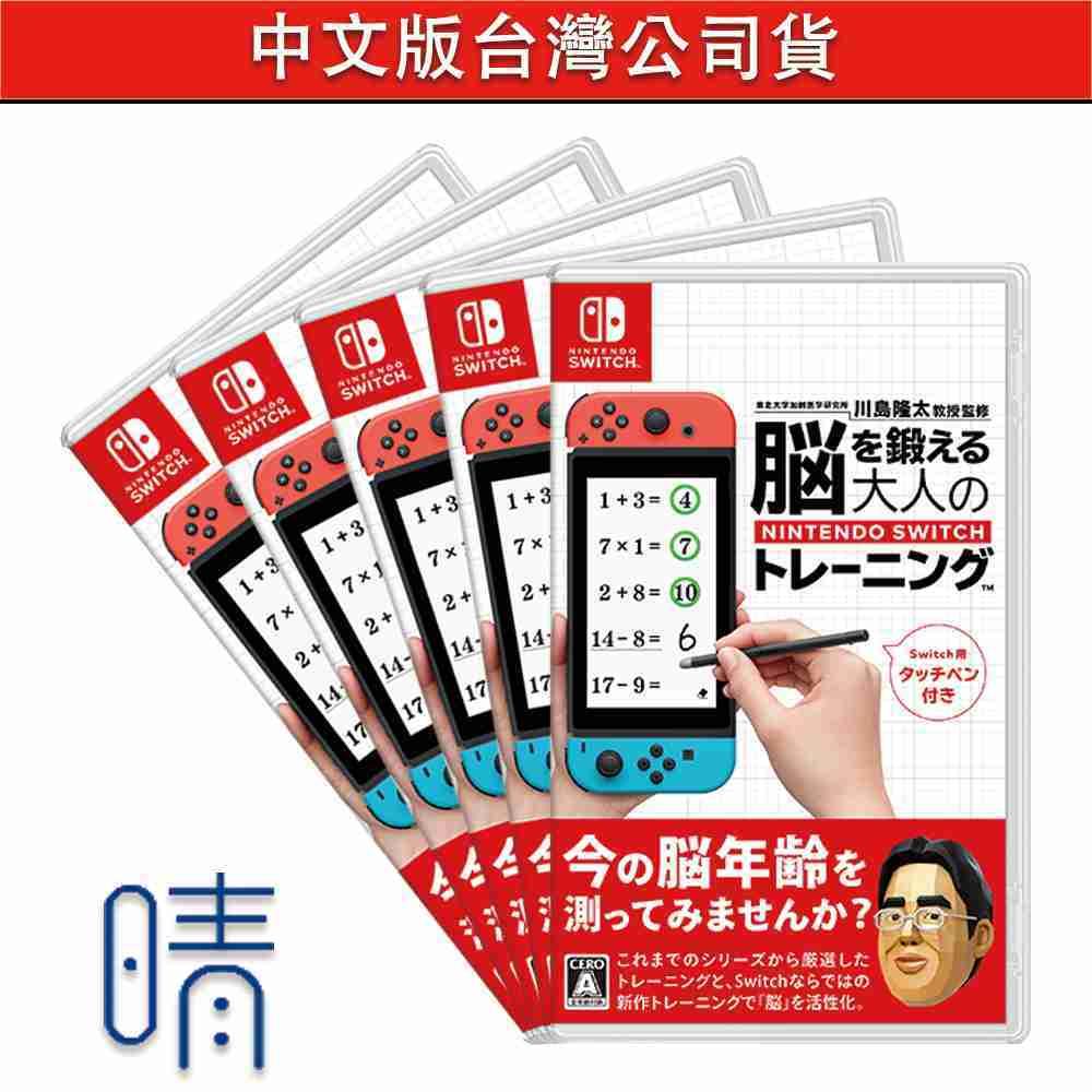 7/1預購 腦力鍛鍊 中文版 含特典 支援繁體中文 Nintendo Switch 遊戲片