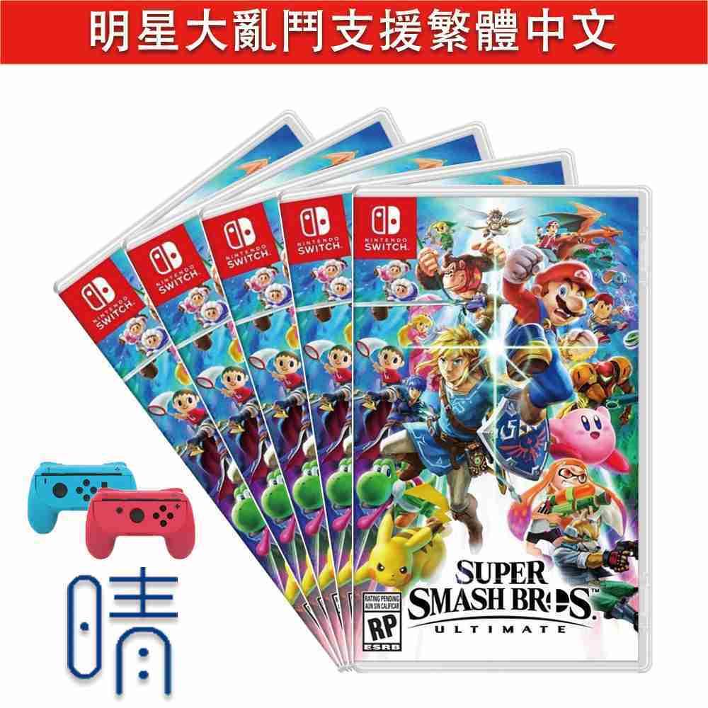 現貨 大亂鬥 任天堂明星大亂鬥 特別版 支援繁體中文 明星大亂鬥 Nintendo Switch