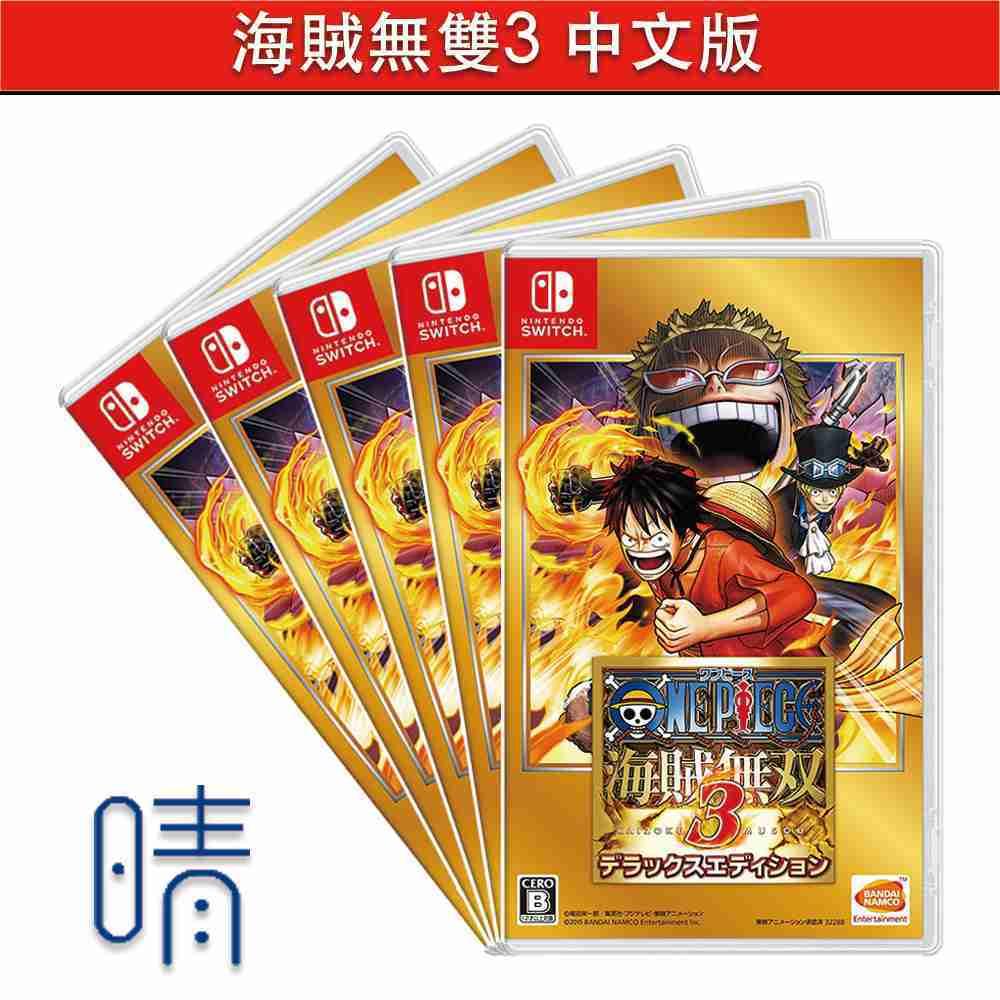 全新現貨 海賊無雙3 中文版 Nintendo Switch 遊戲片
