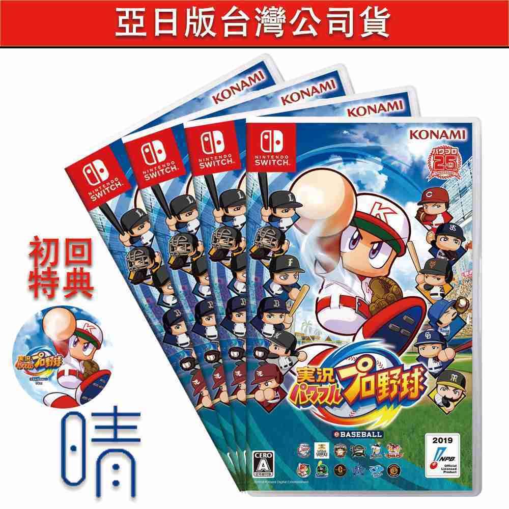 9/30預購 實況野球 亞日版 含特典 Nintendo Switch 遊戲片