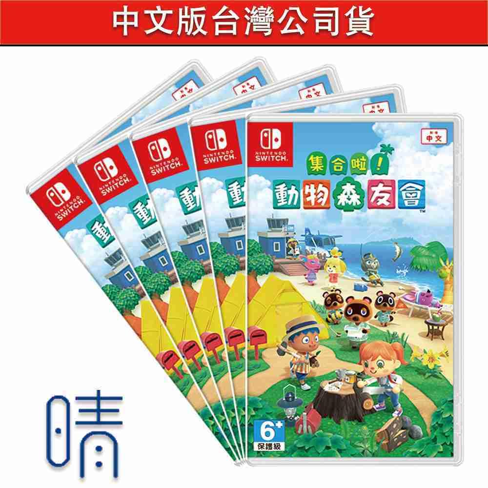 預購5月 動物森友會 動物之森 中文版 Nintendo Switch 遊戲片