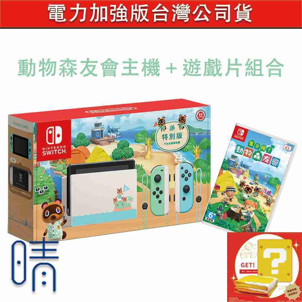 全新現貨 switch 動物森友會 動物之森 主機 含遊戲片 電力加強版 台灣保固一年 switch主機