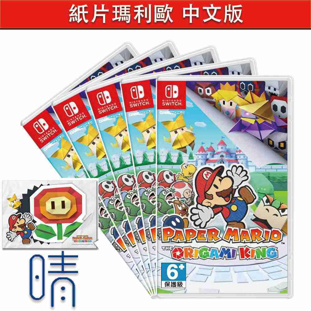 全新現貨 紙片瑪利歐 摺紙國王 含特典 支援繁體中文 瑪利歐 馬力歐 Nintendo Switch 遊戲片