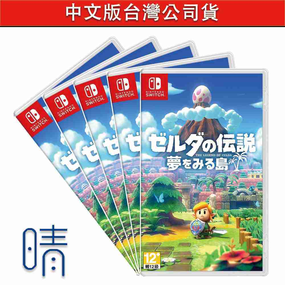 9/20預購 薩爾達傳說 織夢島 中文版 台灣公司貨 Nintendo Switch 遊戲片