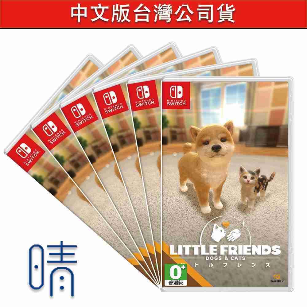現貨供應中 小小伙伴 狗狗&貓貓 中文版 繁體中文 Nintendo Switch 遊戲片