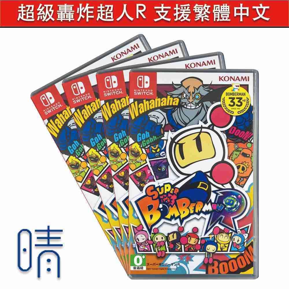 全新 超級轟炸超人R 支援繁體中文 炸彈超人 Nintendo Switch 遊戲片
