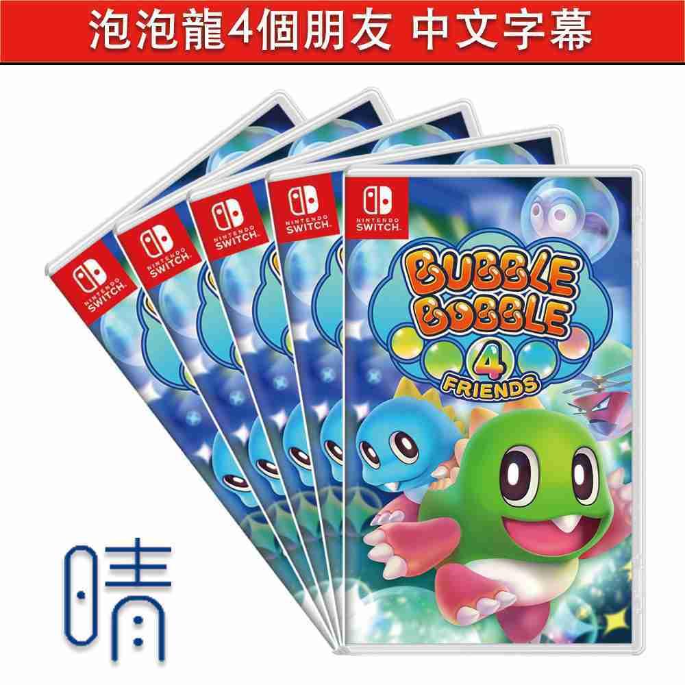 全新現貨 泡泡龍 4 伙伴 支援繁體中文 Nintendo Switch 遊戲片