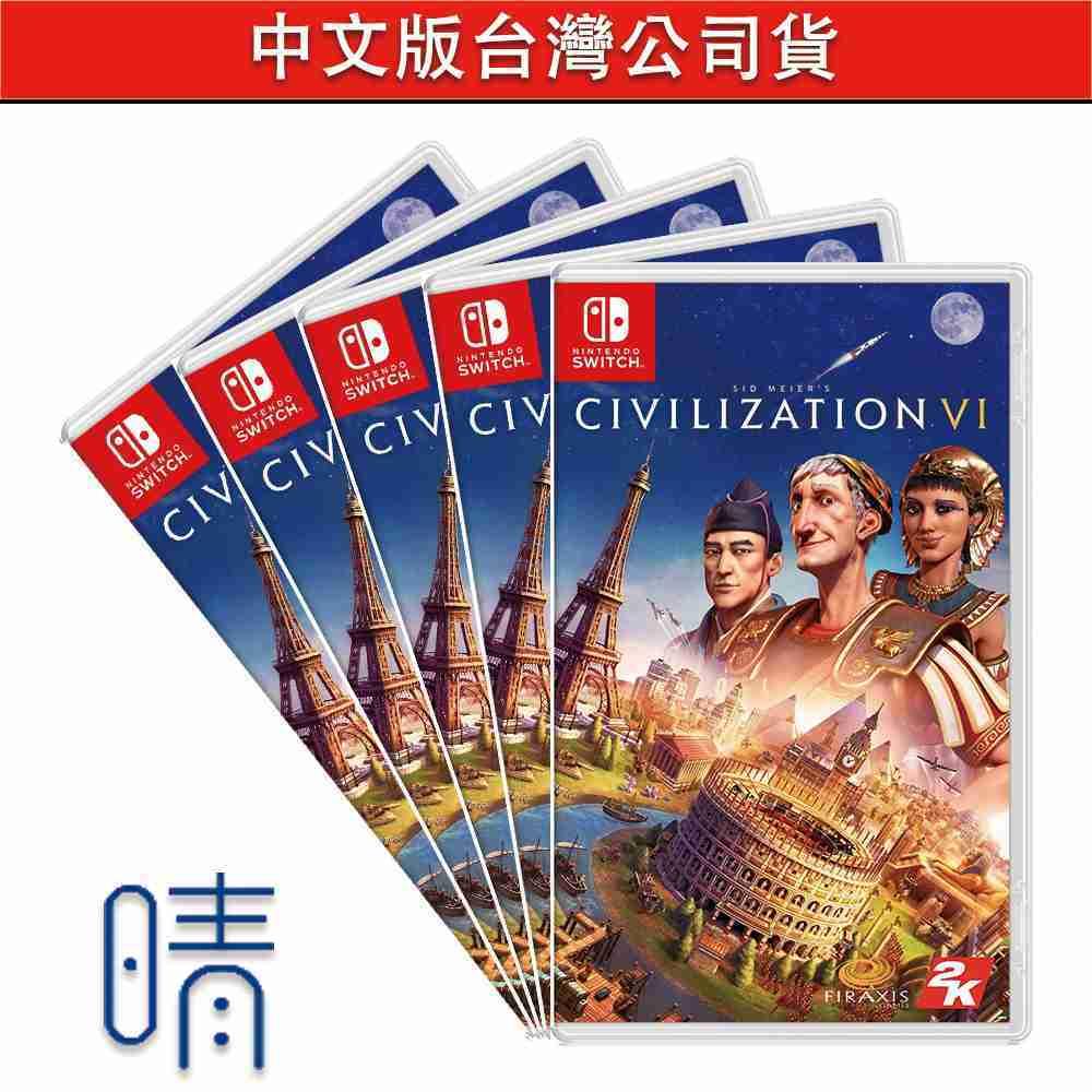 全新現貨 文明帝國6 中文版 文明帝國 Nintendo Switch 遊戲片