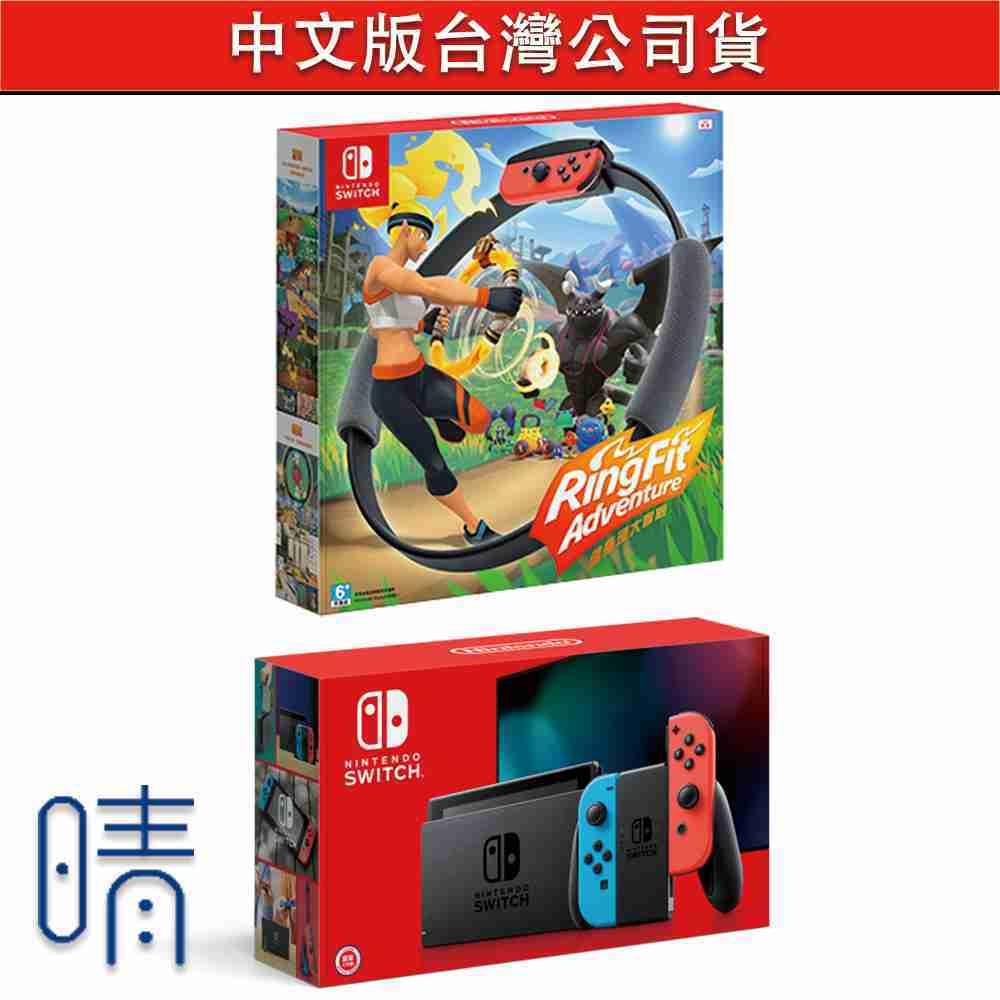 全新現貨不用等 健身環大冒險 switch主機 電力加強版 台灣公司貨 Nintendo Switch