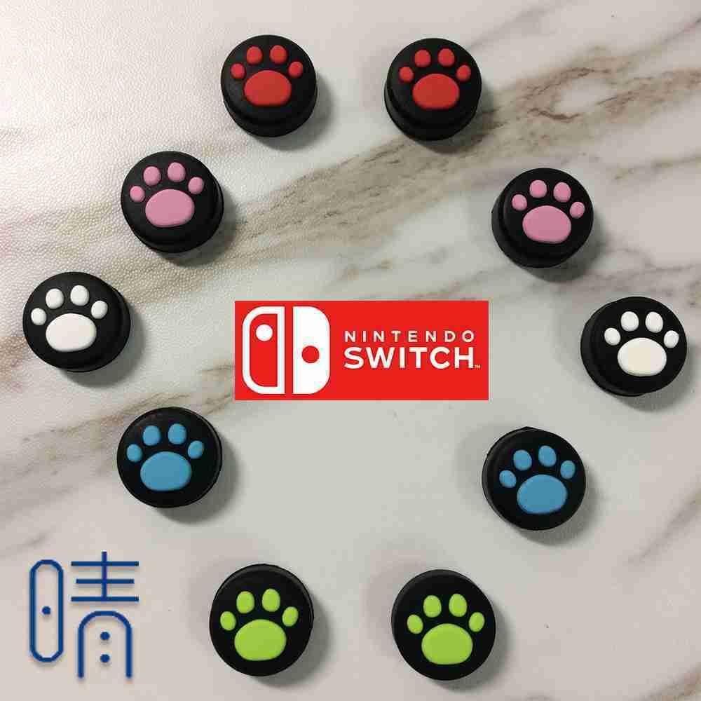 ‼️現貨‼️NS🐾貓掌套 🐾 Nintendo Switch 蘑菇頭 配件 貓爪帽 搖桿套