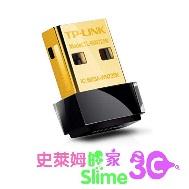 【史萊姆的家】TP-Link TL-WN725N 150Mbps wifi網路USB無線網卡
