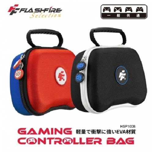 現貨 PS4周邊 富雷迅 FlashFire 遊戲手把通用攜帶保護收納包 DS4控制器硬殼包【板橋魔力】