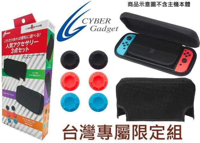 Switch適用台灣限定日本CYBER官方授權三合一套裝組 EVA防撞主機包 黑色 防塵套 三色款類