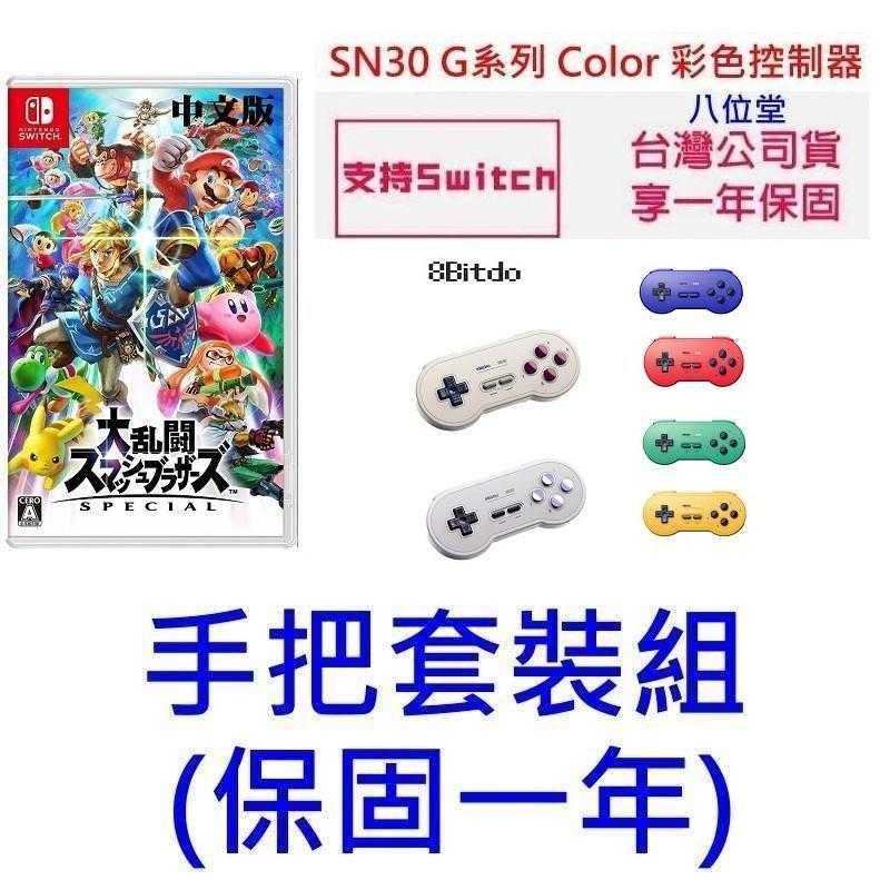 SWITCH任天堂 明星大亂鬥特別版 中文版+8Bitdo八位堂 SN30 系列 震動控制器