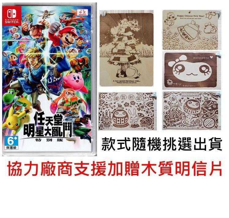 Switch NS 任天堂 明星大亂鬥 特別版 Super Smash Bros 中文版