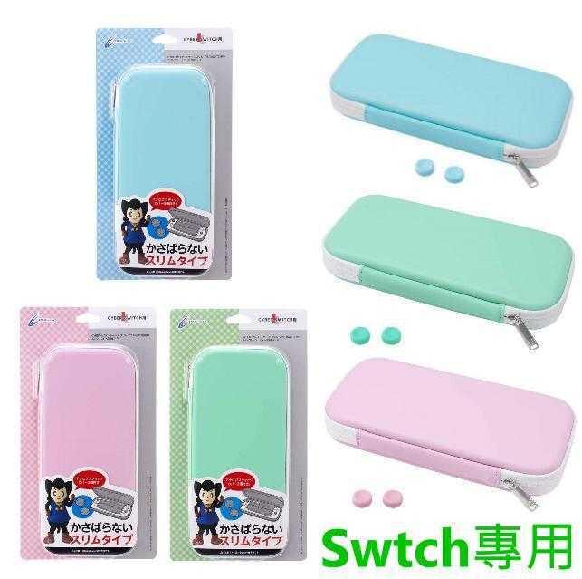 Switch用NS Cyber日本 Slim Plus 輕巧薄型半硬包 EVA主機包 附類比套動物森友會配色【板橋魔力】