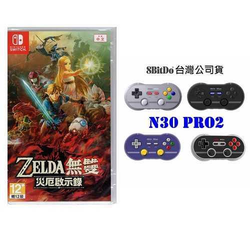 Switch遊戲NS 薩爾達無雙 災厄啟示錄 中文版+八位堂 N30 PRO2 無線藍芽PRO控制器合購組【板橋魔力】
