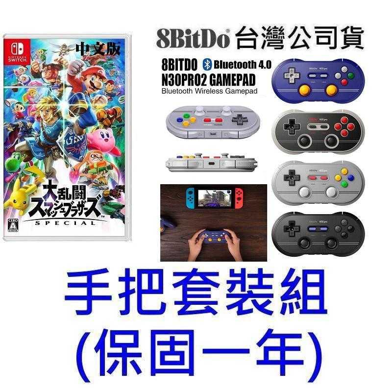 SWITCH任天堂 明星大亂鬥特別版 中文版+八位堂 N30 Pro2 系列 震動控制器