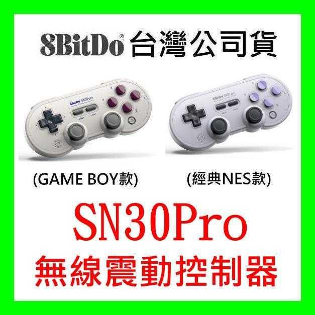 台灣公司貨 電腦 手機 SWITCH 八位堂 SN30 Pro 經典款 藍芽無線搖桿手把 8Bitd