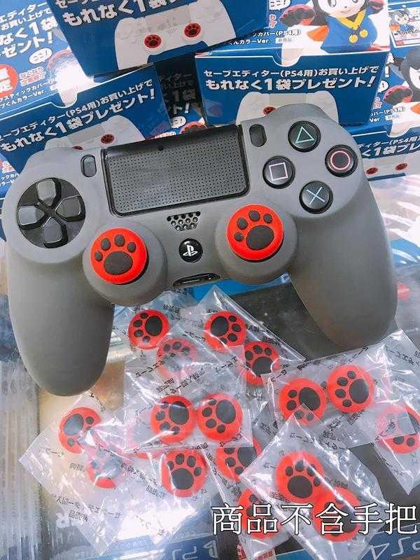 PS4 專用日本進口 限定版 紅黑款 CYBER 貓咪肉球 喵爪滑蓋墊 類比套 裸裝