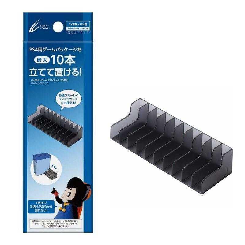 PS3/PS4/XBOXONE通用 日本CYBER 10片 遊戲片 置放架 簡易式收納架 黑色款