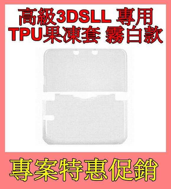 活動促銷方案 限量銷售 N3DS LL XL專用 耐衝擊 TPU 保護殼 果凍套 霧白款