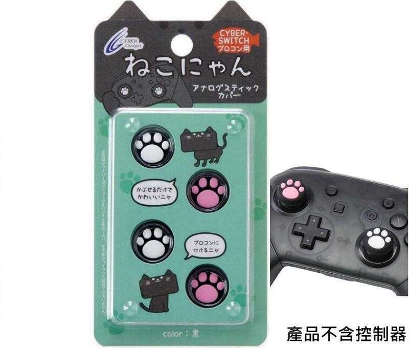 PRO 手把控制器使用 SWITCH主機 日本進口 CYBER 貓咪肉球 喵爪滑蓋墊 類比套兩色