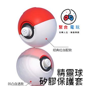 [送按鍵帽] 良值 Switch 寶可夢 精靈球 矽膠 保護套 矽膠套