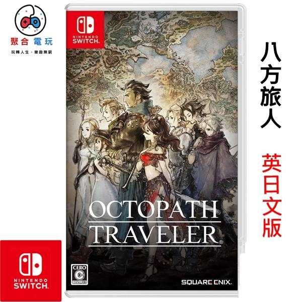 Nintendo Switch 八方旅人 英日文合版 預購/2月底出貨