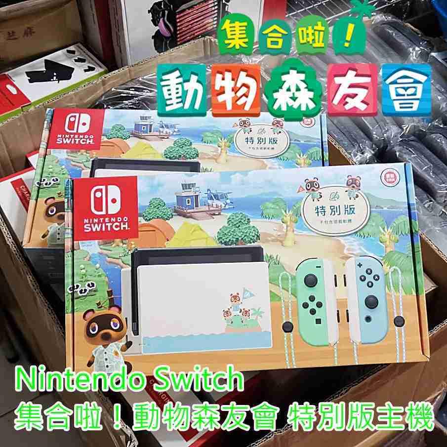 「現貨」Nintendo Switch 主機 動物森友會 特別版 台灣公司貨 + 遊戲片