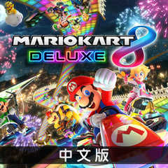瑪利歐賽車8 豪華版 ※ 中文版 ※ Nintendo Switch 預購/2月底出貨