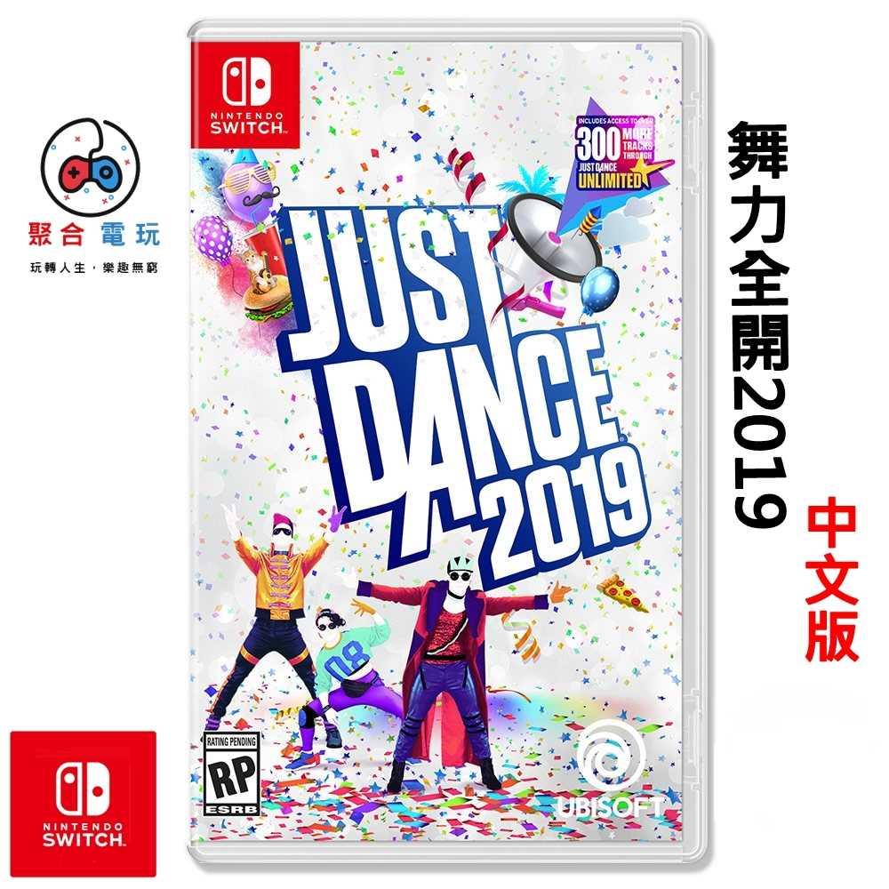 Nintendo Switch 舞力全開 Just Dance 2019 中文版 預購/2月底出貨