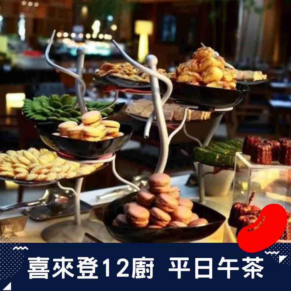 【台北喜來登飯店】12廚 十二廚 平日自助下午茶餐券
