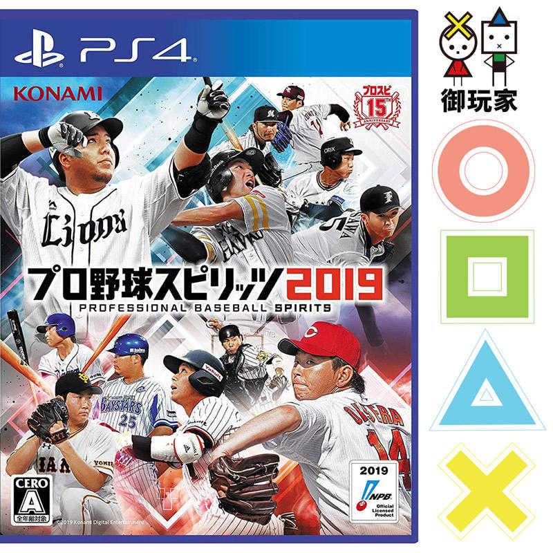 ★御玩家★PS4職棒野球魂 2019 日文版 7/18發售[P420298]