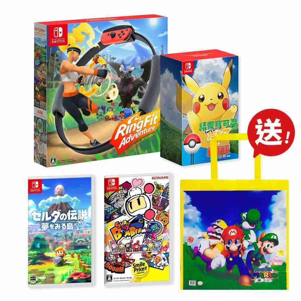 Nintendo Switch 健身環大冒險 中文版+NS 皮卡丘同捆組+轟炸超人+薩俺達織夢島 送馬力歐購物