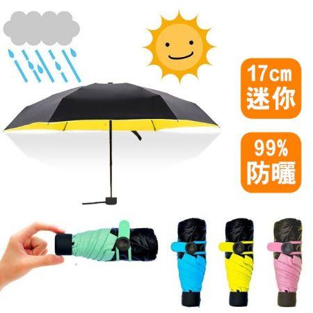 全新款 迷你傘 100%不透光抗UV 防紫外線 太陽傘 折疊晴雨傘 遮陽 防曬 【RS491】