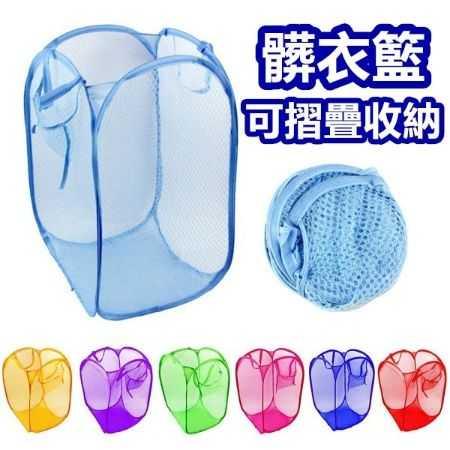彩色折疊洗衣籃 置物籃 收納籃 收納籃 分類籃 髒衣籃 玩具籃【RS575】