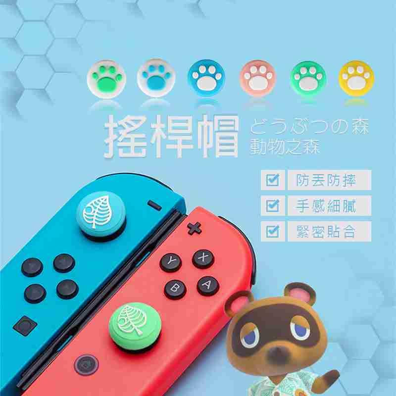 【動物森友會】Switch搖桿帽 搖桿保護帽 蘑菇頭 類比套 按鍵帽 NS配件 保護套 Switch Lite Pro手