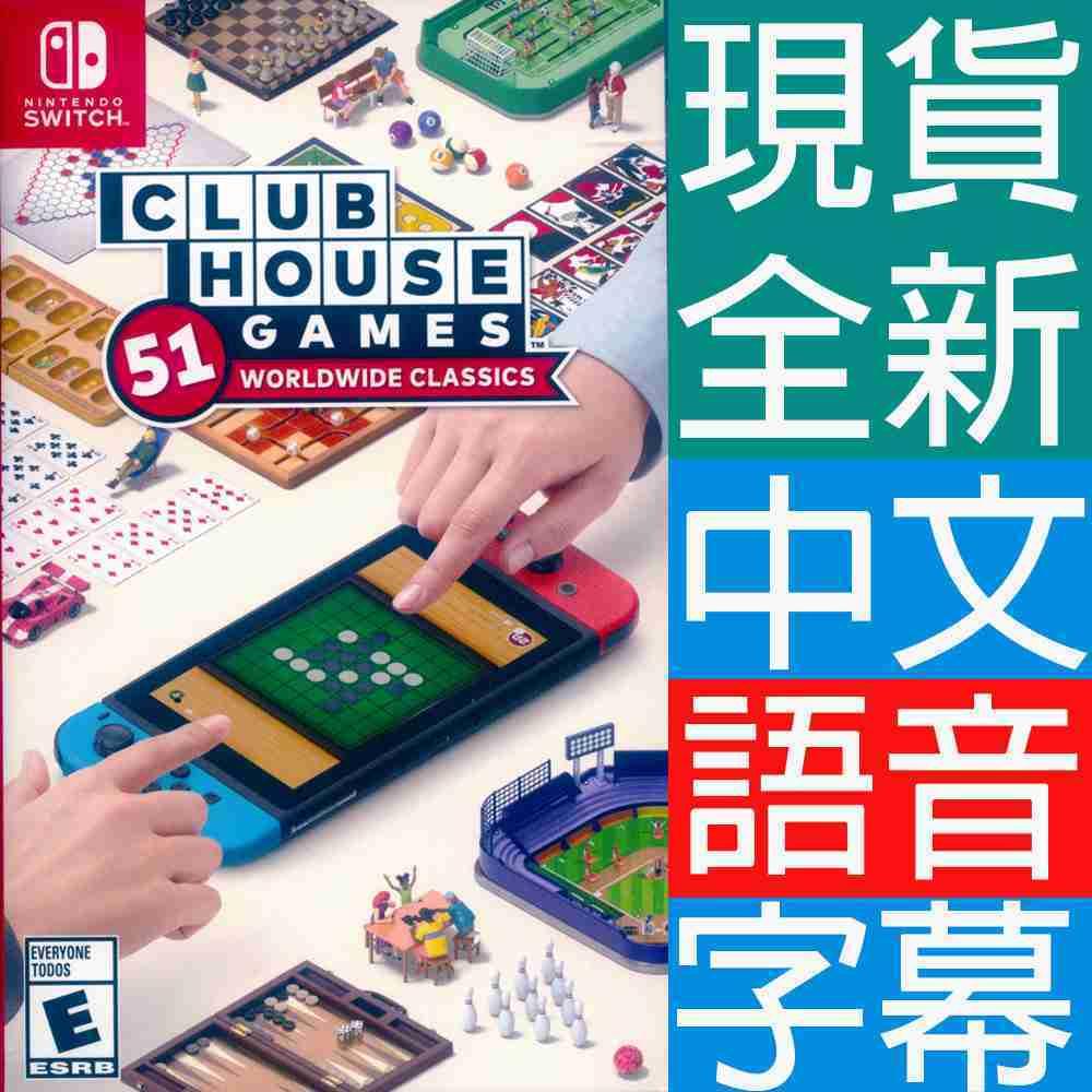 (現貨全新) NS SWITCH 世界遊戲大全 51 中英日文美版 Clubhouse Games: 51 World
