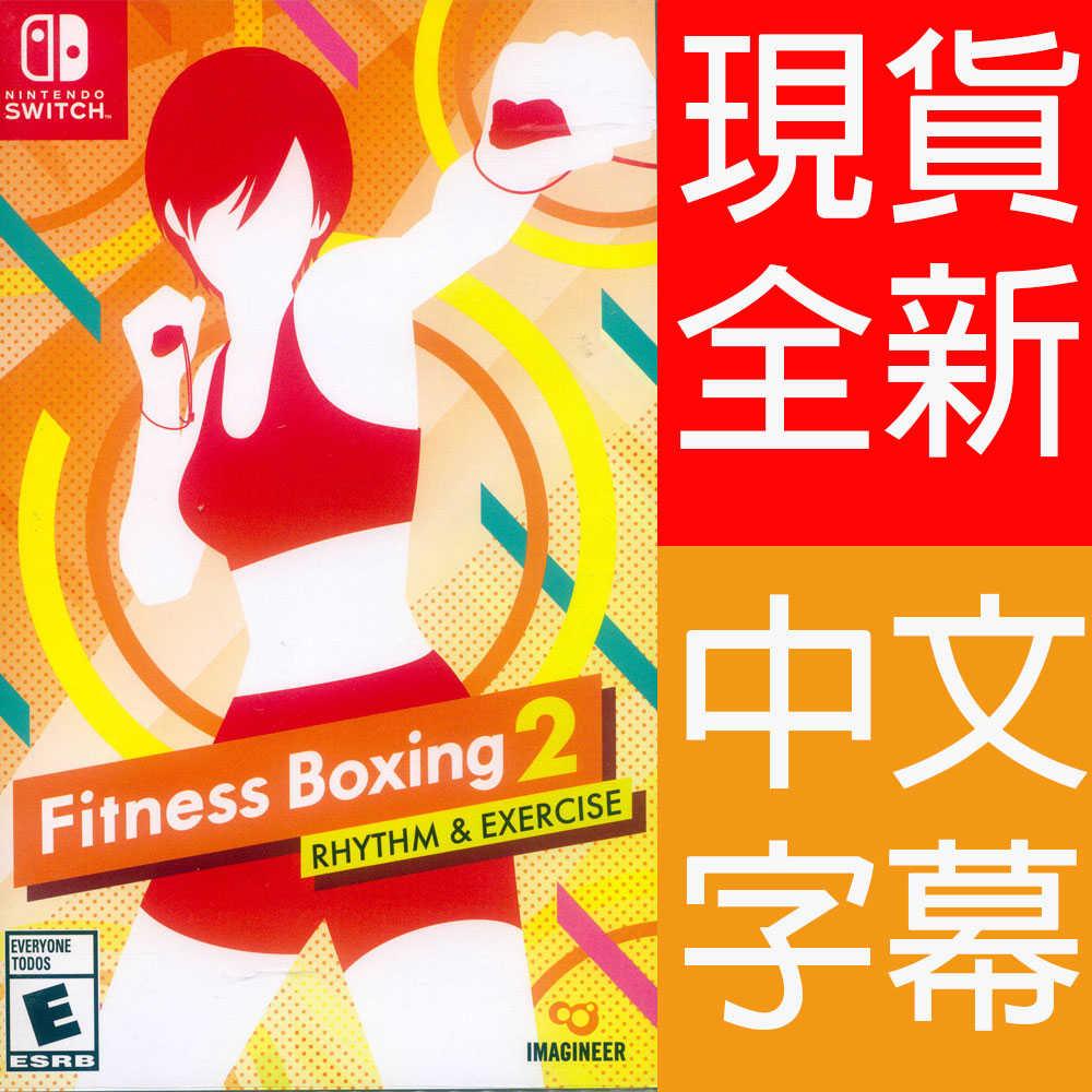 【一起玩】NS SWITCH 健身拳擊 2:節奏運動 減重拳擊2 有氧拳擊2 中文美版 Fitness Boxing 2