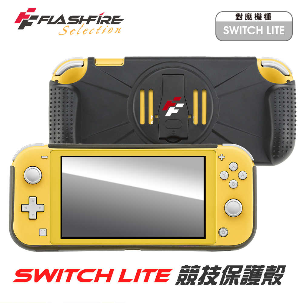 FlashFire NS Switch Lite 主機專用 競技握把立架保護殼(JSL200T)