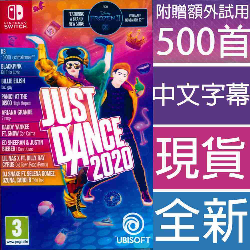 (現貨全新) NS SWITCH 舞力全開 2020 中英文歐版 Just Dance 2020