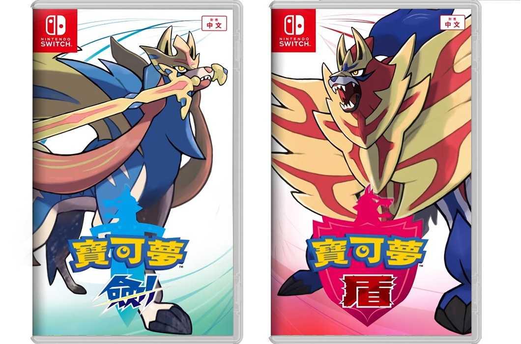 寶可夢 劍 / 盾【限量預購價】Switch NS 精靈寶可夢 《中文版》