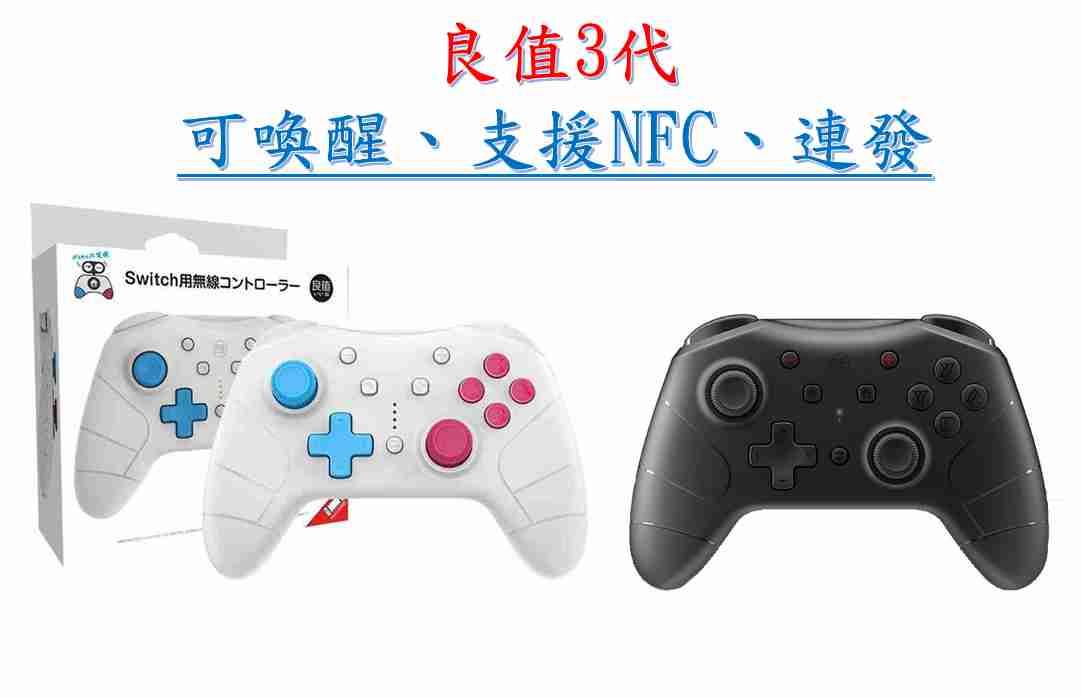 Switch NS 良值3代三代 無線 藍芽 控制器 PRO手把 搖桿 震動 六軸 【AS電玩】