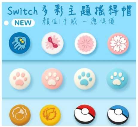 【AS電玩】Switch NS joy con 手把 專用蘑菇頭套 防滑 防髒 防刮